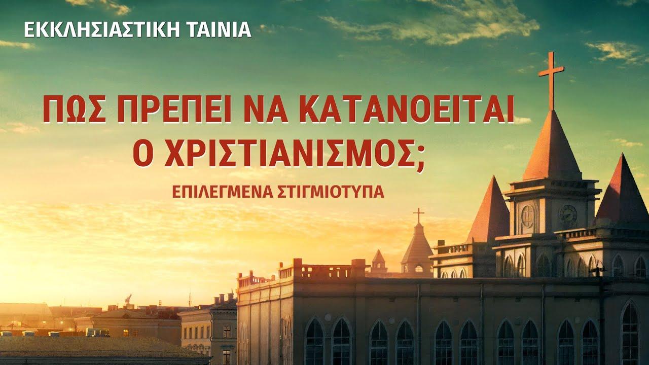 Ελληνικές ταινίες «Κόκκινη Αναμόρφωση Στο Σπίτι» (5) - Πώς πρέπει να κατανοείται ο Χριστιανισμός;