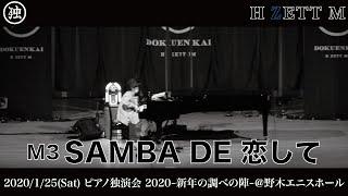 【LIVE映像】H ZETT M /SAMBA DE 恋して [ピアノ独演会2020~新年の調べの陣~]