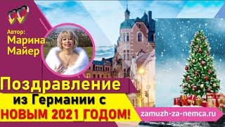💖💖ПОЗДРАВЛЕНИЕ из Германии🖤❤️💛с НОВЫМ 2021 годом🎄🎅🕯️от Марины Майер/Как выйти замуж за иностранца.