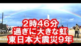【東日本大震災】午後2時46分過ぎに大きな虹。震災から9年3.11(水)【日本-その小さ