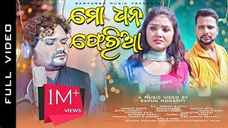Mo Dhana Pheria ll HUMAN SAGAR New Music Video ll Bapu ll Simla ll Bapun Mohanty ll Sampurna Music