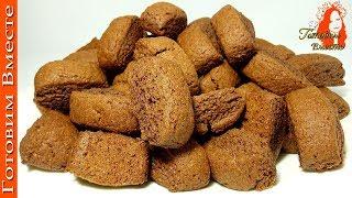 Супер простой рецепт! Шоколадное Песочное печенье