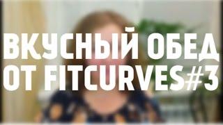 Рецепты от команды FitCurves Полтава ТрЦ Киев Выпуск #3