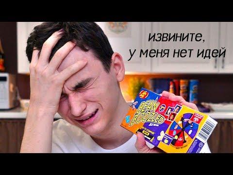 я больше никогда не буду пробовать эти конфеты..