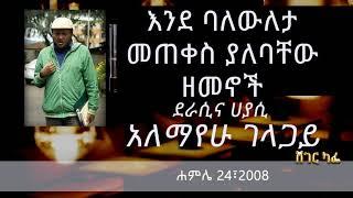 አለማየሁ ገላጋይ - እንደ ባለውለታ መጠቀስ ያለባቸው ዘመኖች | Sheger Cafe With Meaza Biru