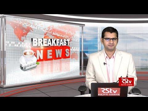 English News Bulletin – August 21, 2019 (9:30 am)