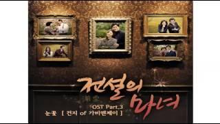 전설의 마녀(4 Legendary Witches) OST Part.3 - 건지 of GAVY NJ - 눈꽃 Snow Flower