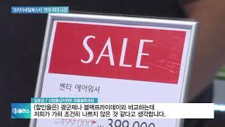 백화점 보이콧 철회…코리아세일페스타 할인 '더 많이'