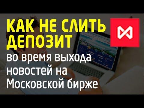 Как не слить депозит во время выхода новостей на Московской бирже? ✔ [TradersGroup]