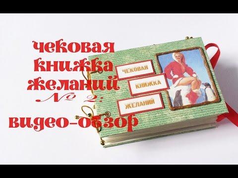 Ролик Скрапбукинг. Чековая книжка желаний подарок мужу на Новый Год, 14 февраля и 23 февраля.