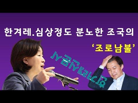 [송국건의 혼술] 한겨레, 심상정도 분노한 조국의 '조로남불'