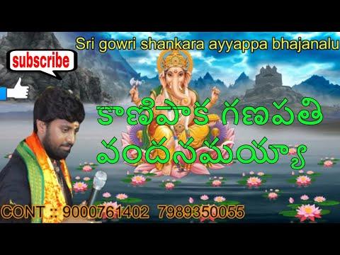 kaanipaka-ganapathi-vandanamayya-song-by-srinu-swami-,-sri-gowri-shankara-ayyappa-bhajanalu