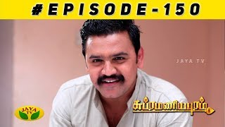 Subramaniyapuram Episode 150 | 20th May 2019 | Jaya TV