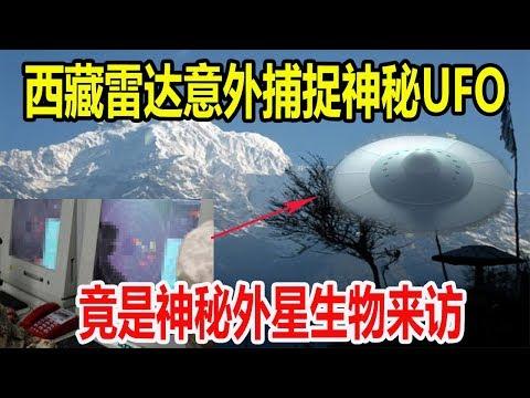 西藏雷達意外捕捉神秘UFO,竟是神秘外星生物來訪,外星人基地曝光震驚世界!