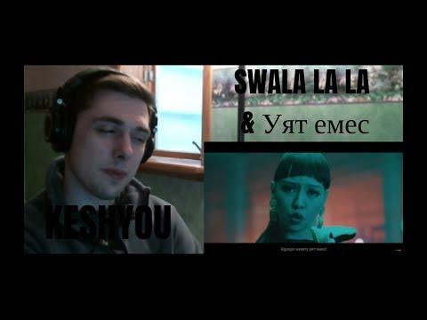 "Reaction to KeshYou & Baller - Swala La La (OST к фильму ""Сиситай"") // Keshyou - Уят емес"