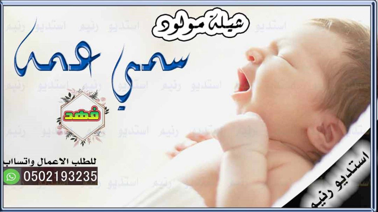 شيلة مولود باسم فهد 2019 مرحبا بك يا فهد حماسيه كلمات ابو لؤي Youtube