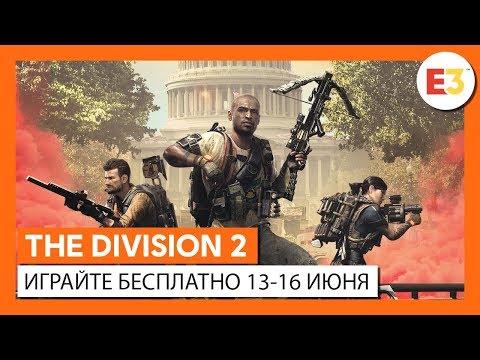 В Hunt: Showdown и The Division 2 можно сыграть бесплатно