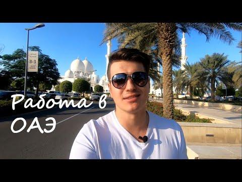 Как найти работу в ОАЭ за 3 минуты