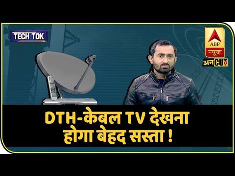 TRAI तय किए New DTH-Cable TV Rules, अब TV देखना होगा और भी सस्ता । ABP Uncut Tech
