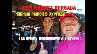 Рыбный рынок в ХургадеF SH MARKET HURGADA 2019 ГДЕ КУПИТЬ МОРЕПРОДУКТЫ в ЕГИПТЕ
