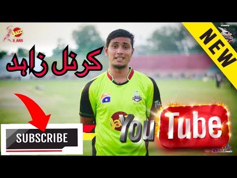 Karnal Zahid Bowling at a whopping 88.3mph. HD TRAILS VIDEO