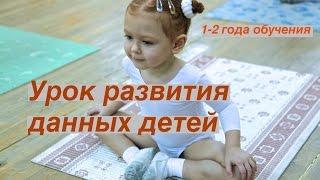 """Фрагмент - """"Урок развития данных детей 1-2 года обучения""""."""