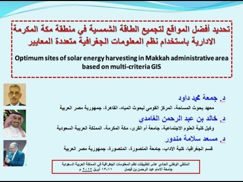 Solar Energy in Makkah GIS 2017