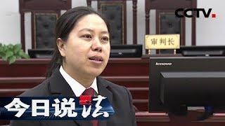 《今日说法》 20180426 谁来拯救:一个女孩的难言之隐  一段持续八年的犯罪侵害 | CCTV今日说法官方频道