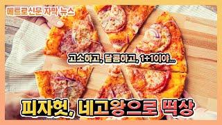 네고왕2, 피자헛 마케팅 날개 달고 떡상?
