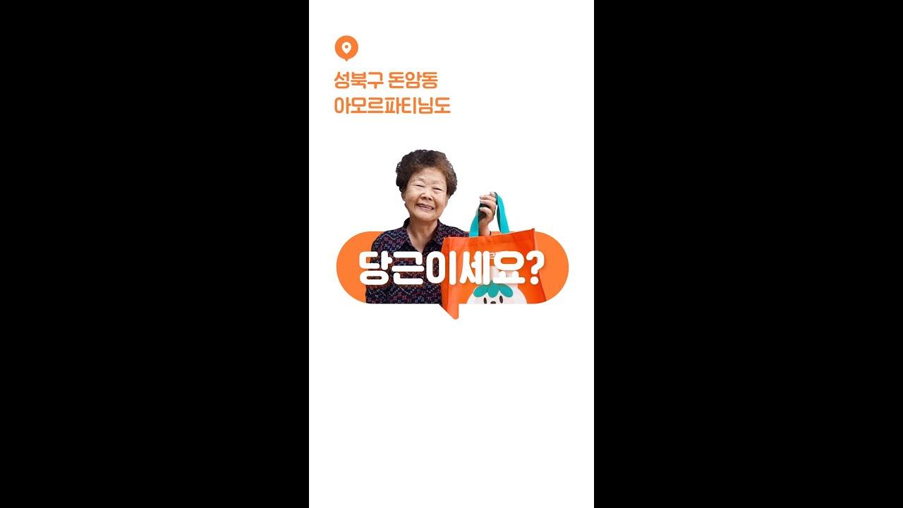 서울 돈암동 아모르파티님도 당근이세요?💕🥕