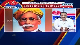 Manoranjan Mishra Live: Odisha Remembers Utkal Gourav Madhusudan Das