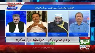 Journalist ko Chahiay K wo clear kr dy k kis party ko support krta hai. Kashif Abbasi