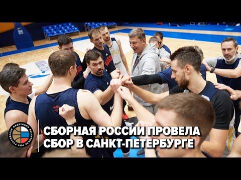 Сборная России провела тренировочный сбор в Санкт-Петербурге