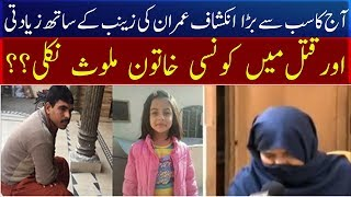 Zainab Parents demand  to be punished the imran