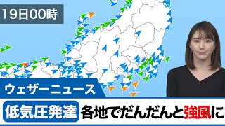 無料テレビでお天気情報を視聴する