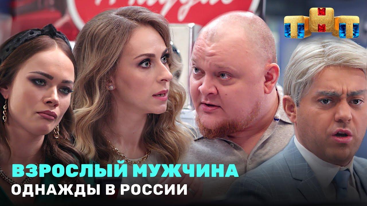 Однажды в России: Взрослый мужчина
