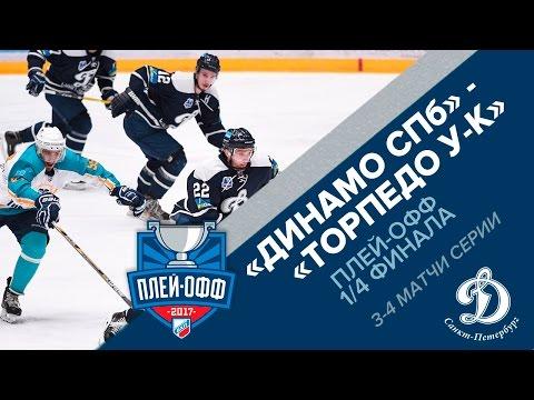 ПЛЕЙ-ОФФ ВХЛ 14. Динамо СПб - Торпедо. 3-4 матчи. Как это было