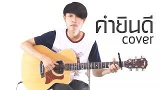 (Klear) คำยินดี - Fingerstyle Guitar Cover by ต้นปาล์ม