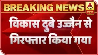 Kanpur Encounter: Gangster Vikas Dubey Arrested In Ujjain | ABP News