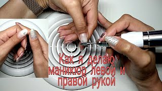 Маникюр левой и правой рукой легко