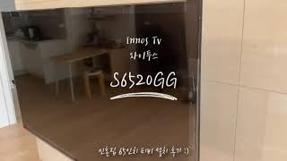 65인치 이노스 티비 구매후기:)