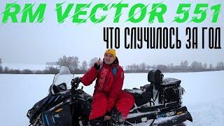 Итог года владения RM Vector 551i снегоход  Русская механика вектор 551, ТАЙГА ВАРЯГ 550 V