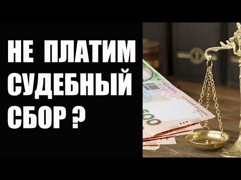 Судебный сбор можно не платить только в одном случае – Верховный суд