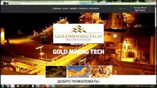 Gold Mining Tech Incorporation Обучение Презентация рекрутинговой системы 02 2016