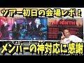 【神対応】the GazettE Live Tour 18 THE NINTH PHASE #01 PHENOMENON 2018年7月19日 三郷市文化会館 大ホール【ツアー初日 会場レポ】