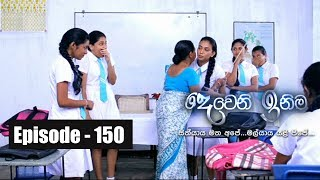 Deweni Inima |  Episode 150 01st September 2017 Thumbnail