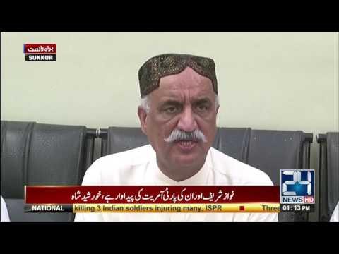22 July 2017 - اپوزیشن لیڈر خورشید شاہ کی نیوز کانفرنس