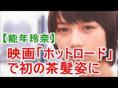 能年玲奈 映画「ホットロード」で初の茶髪姿に