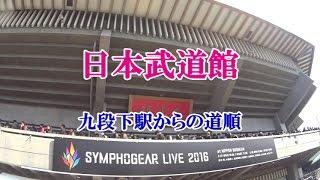 【アクセス】日本武道館(九段下駅からの道順) thumbnail