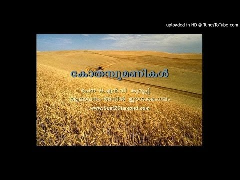 Kothampumanikal by ONV.Sung by Anil Eswaramangalam